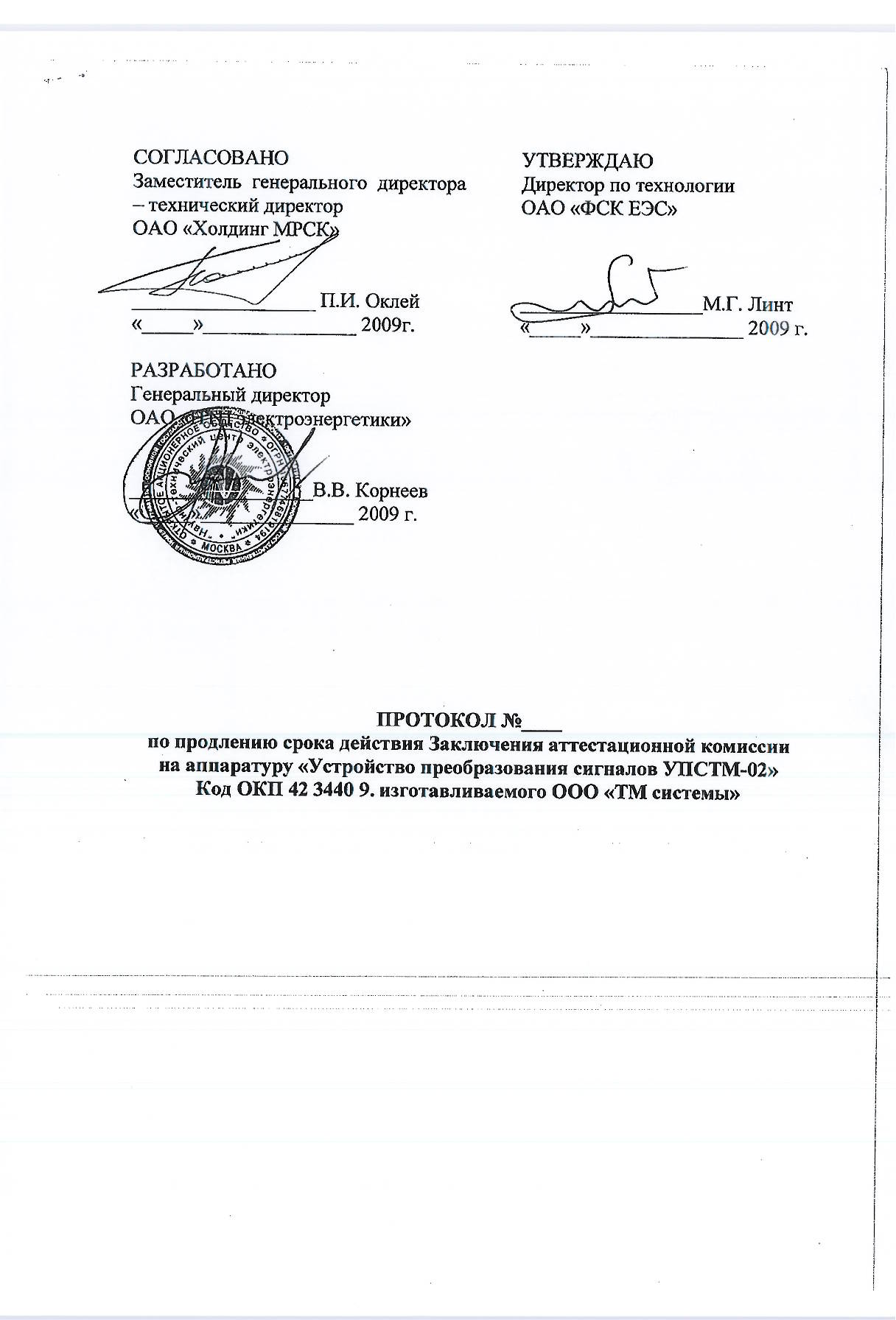 Свидетельства СРО Лицензии ИСО Учредительные cертификаты  Протокол ОАО ФСК ЕЭС на продление срока действия Заключения аттестационной комиссии