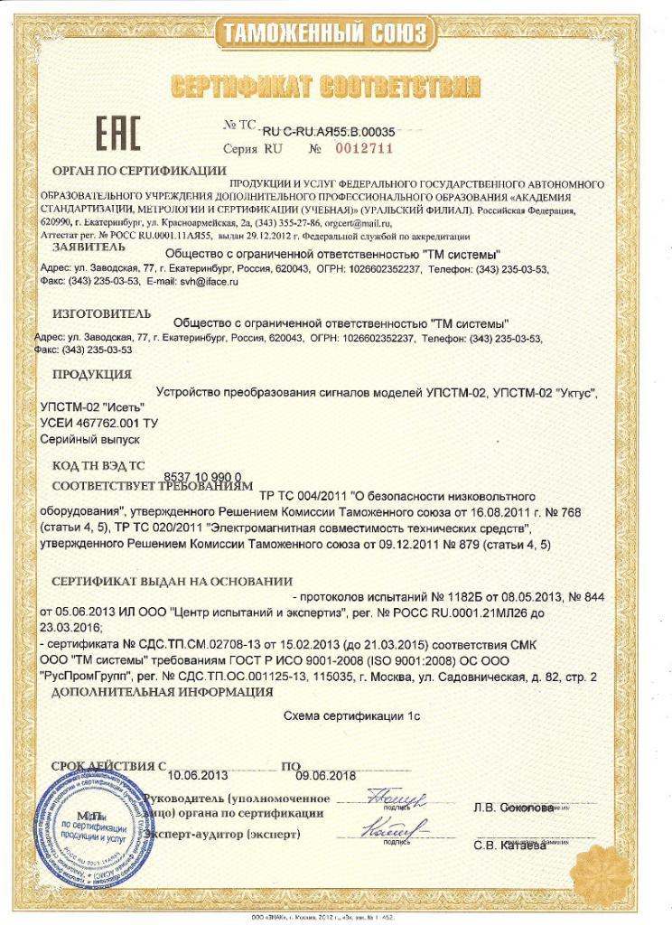 Свидетельства (СРО) / Лицензии / ИСО / Учредительные / Cертификаты ...